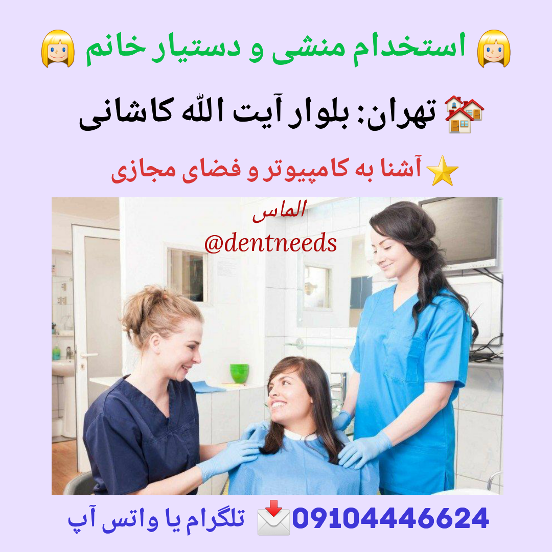 تهران: بلوار آیت الله کاشانی، استخدام منشی و دستیار خانم