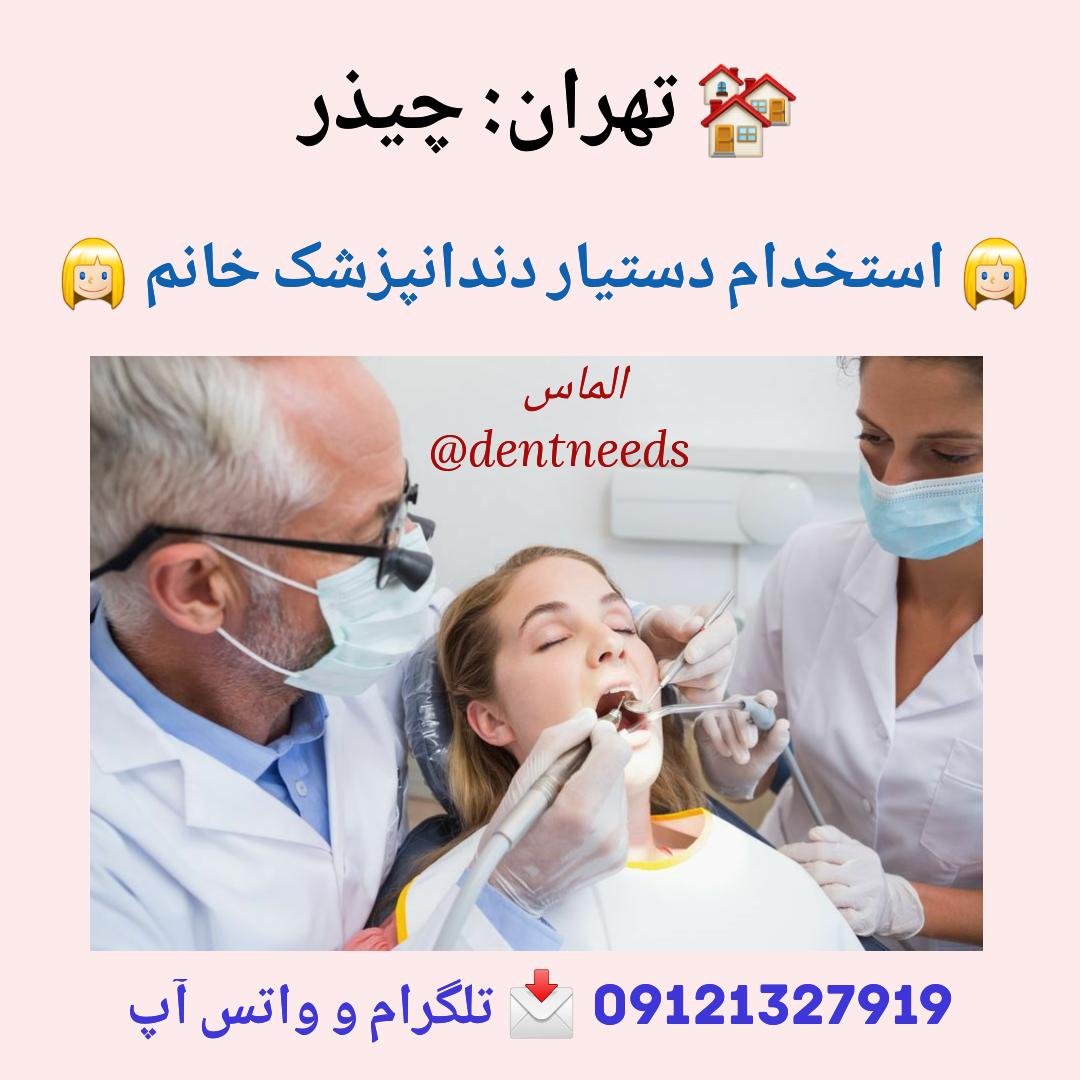 تهران:چیذر، استخدام دستیار دندانپزشک خانم