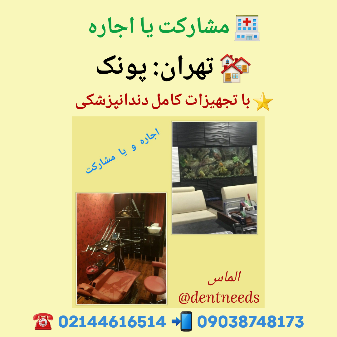 مشارکت یا اجاره ، تهران:پونک