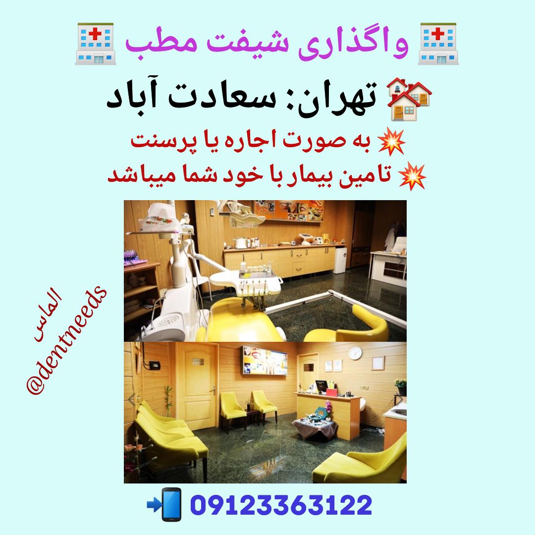 واگذاری شیفت مطب دندانپزشکی، تهران: سعادت آباد