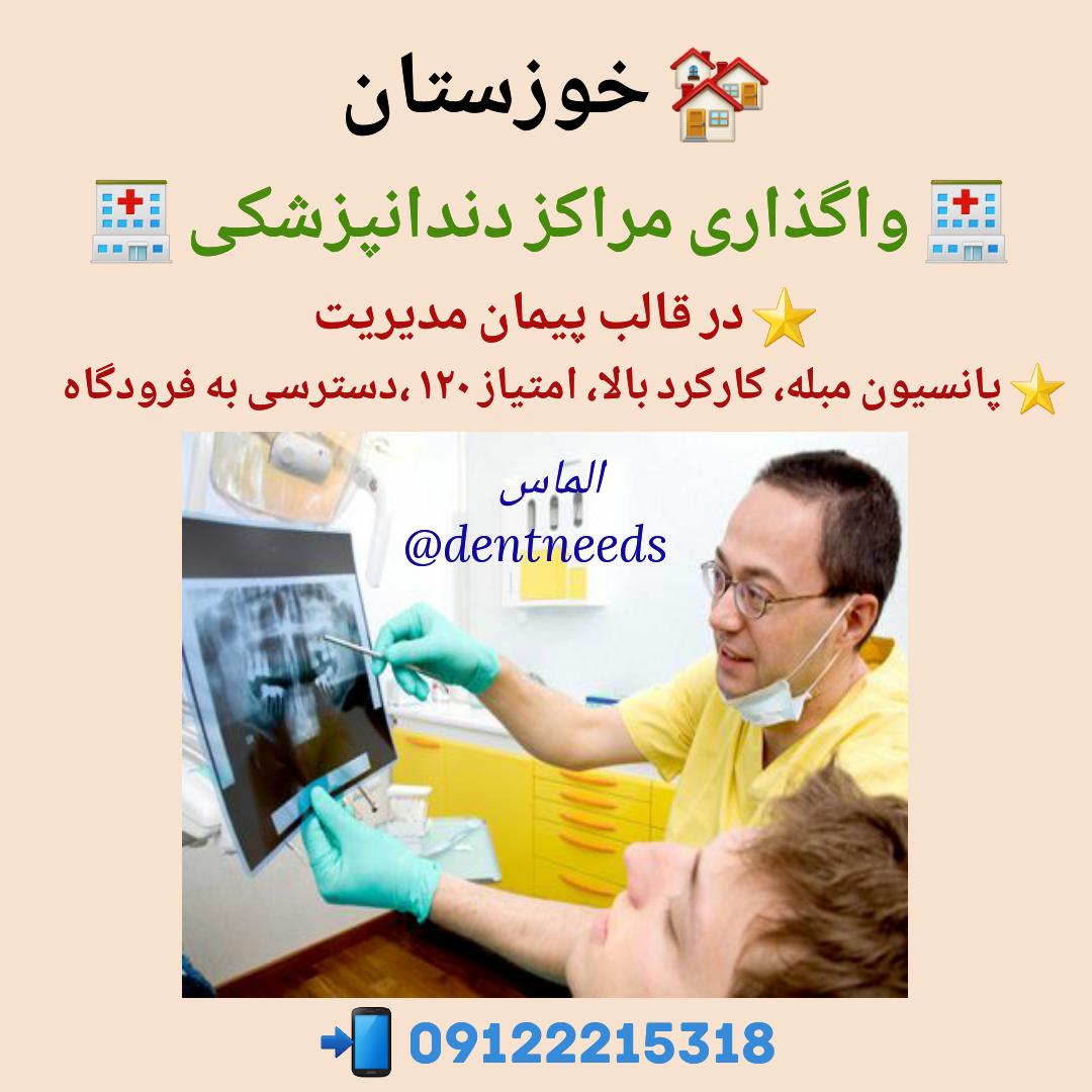 خوزستان، واگذاری مراکز دندانپزشکی