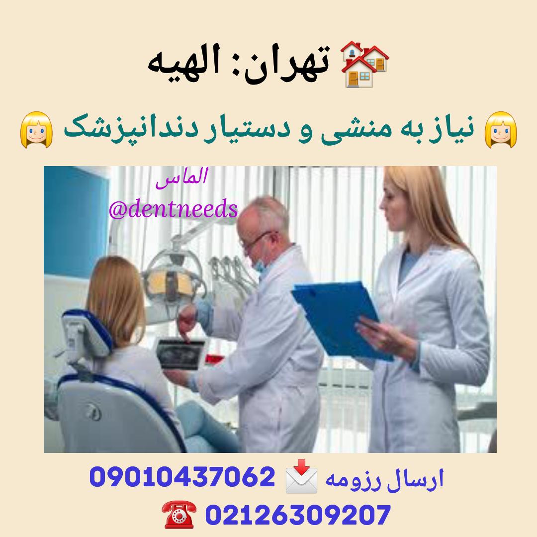 تهران: الهیه، نیاز به منشی و دستیار دندانپزشک