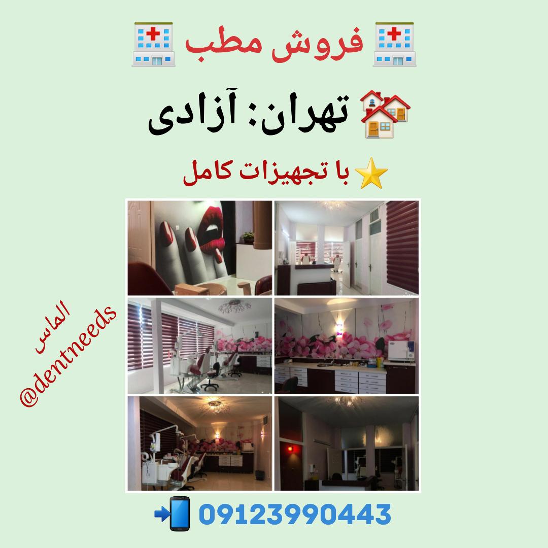 فروش مطب ،تهران: آزادی