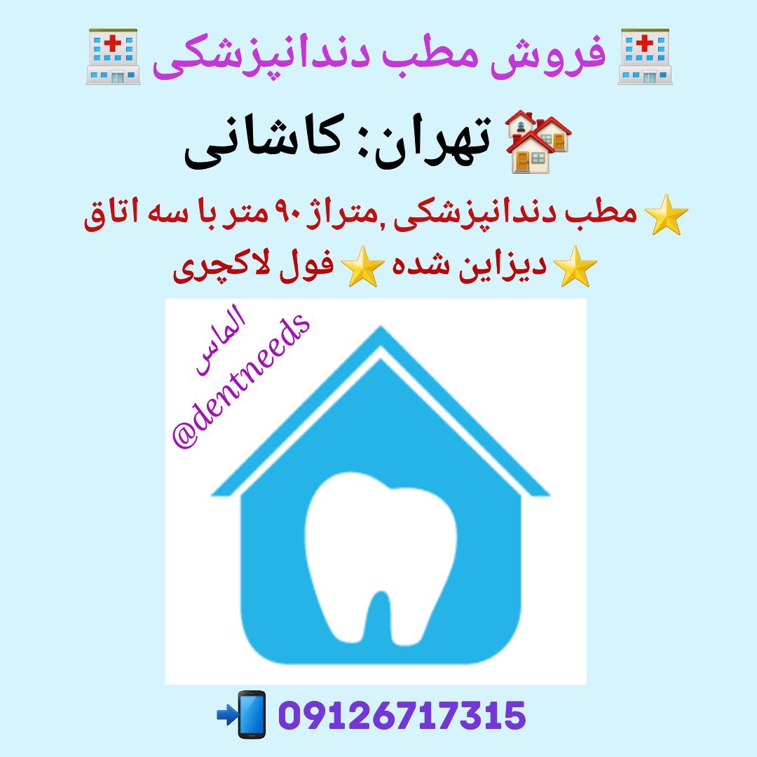 فروش مطب دندانپزشکی، تهران: کاشانی