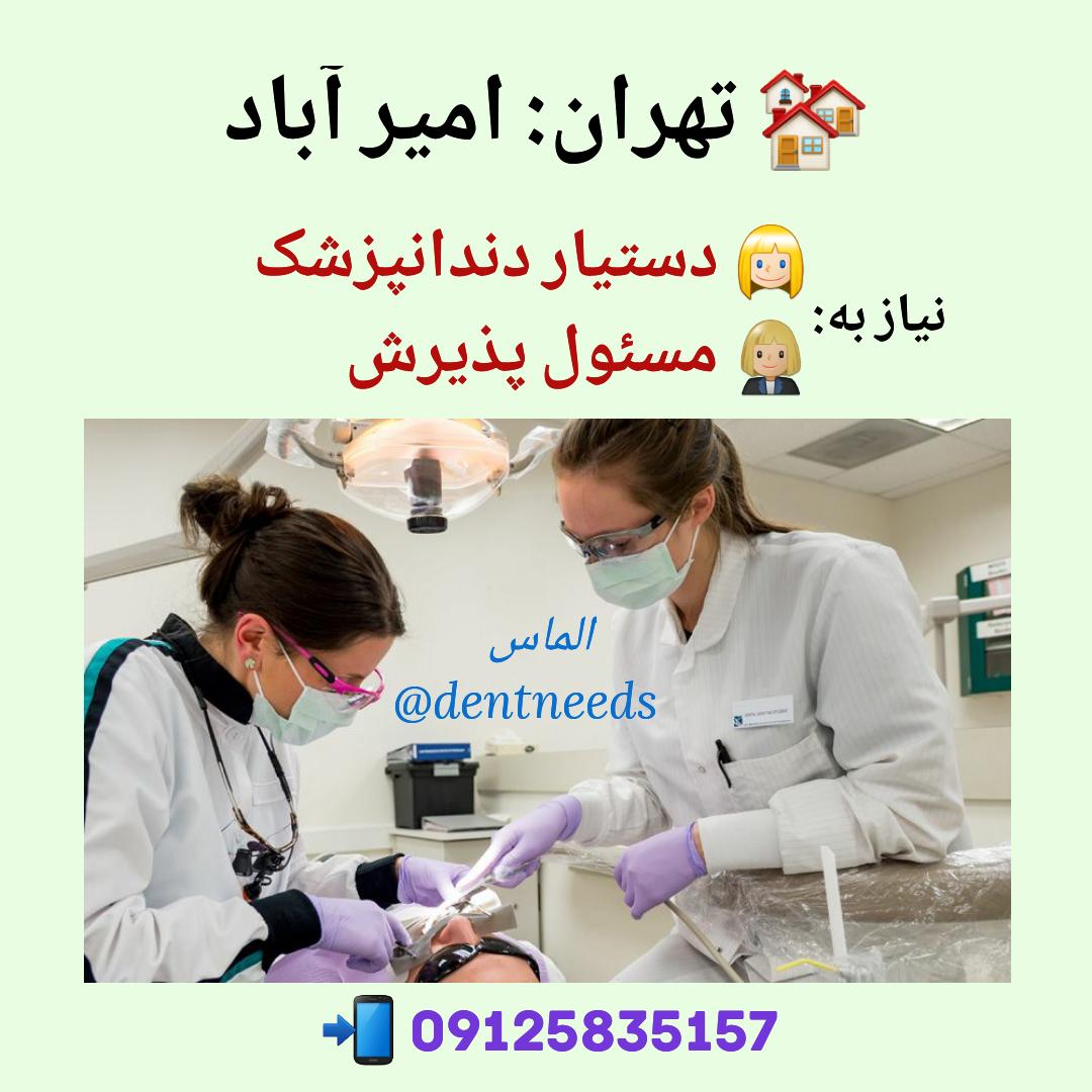 تهران: امیر آباد، نیاز به دستیار دندانپزشک، مسئول پذیرش