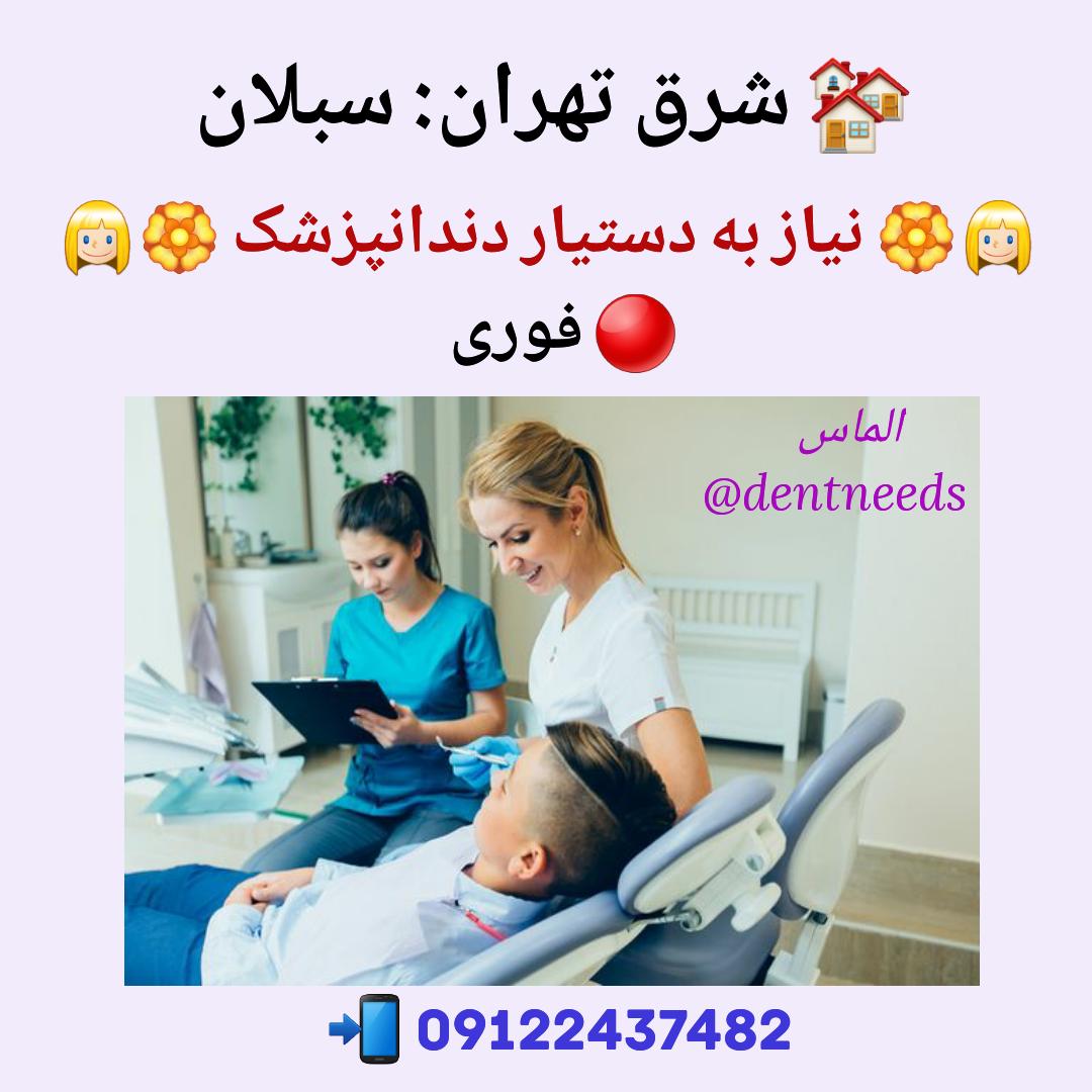 شرق تهران: سبلان ،نیاز به دستیار دندانپزشک