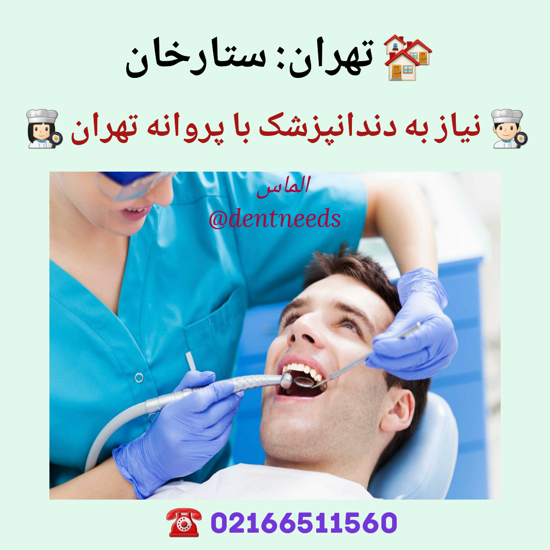 تهران: ستارخان ،نیاز به دندانپزشک با پروانه تهران
