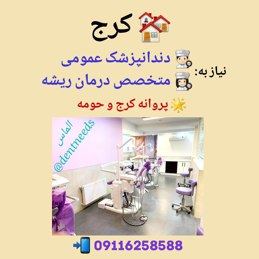 کرج ،نیاز به دندانپزشک عمومی، متخصص درمان ریشه