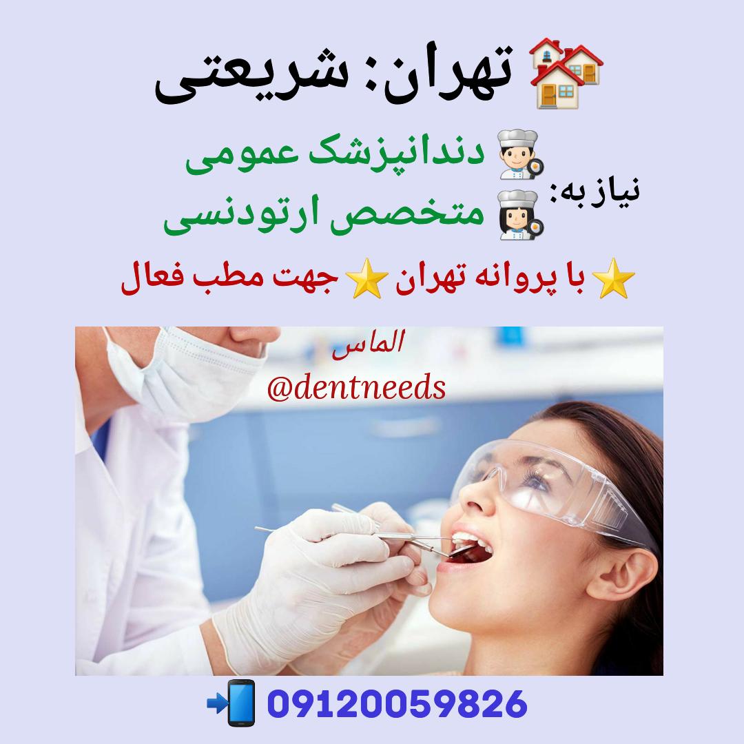 تهران: شریعتی ،نیاز به دندانپزشک عمومی، متخصص ارتودنسی