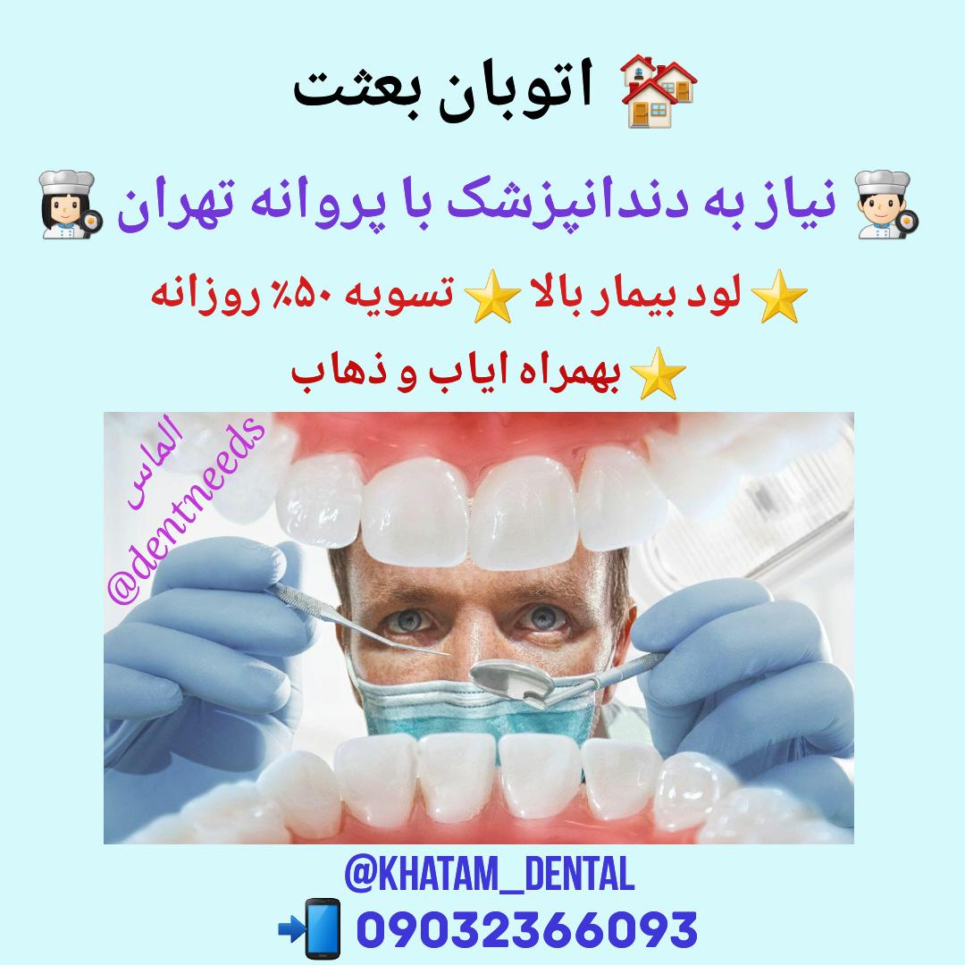 اتوبان بعثت، نیاز به دندانپزشک با پروانه تهران