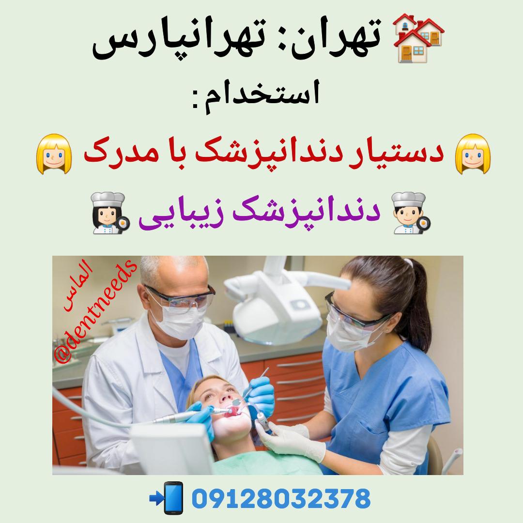 تهران: تهرانپارس، استخدام دستیار دندانپزشک، دندانپزشک زیبایی