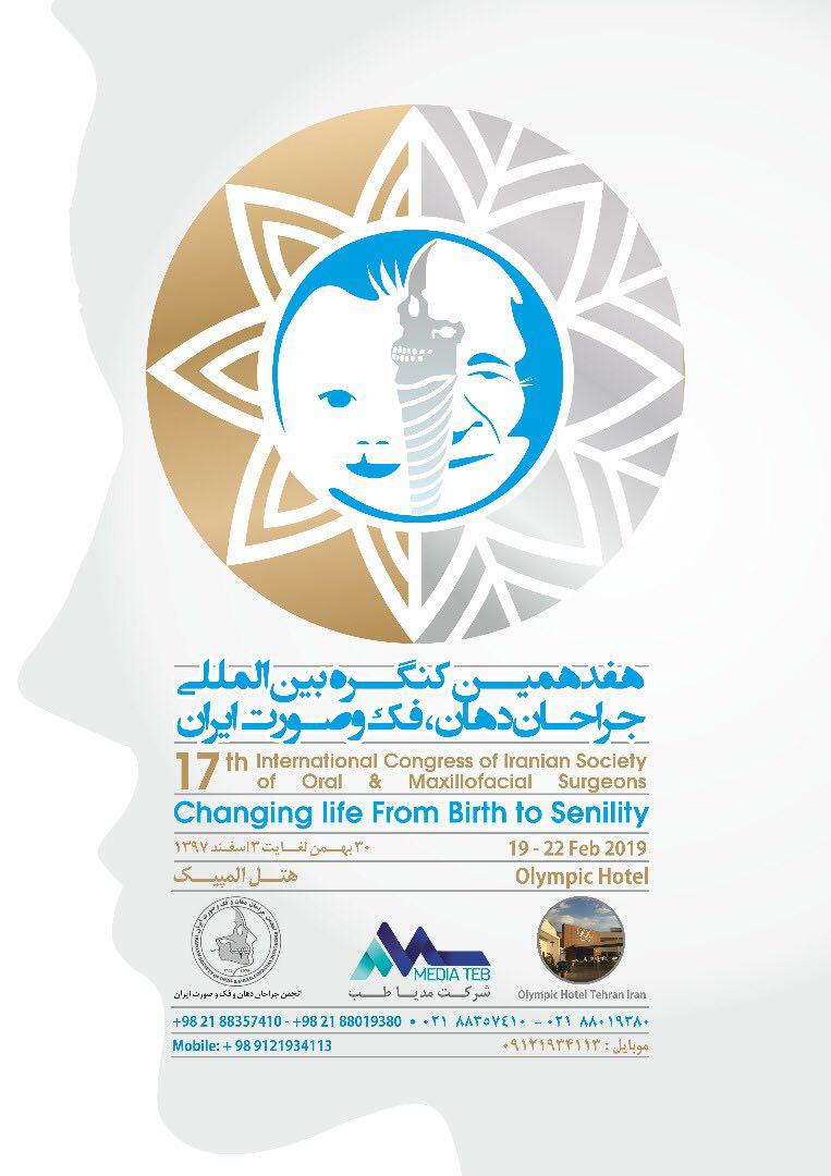 هفدهمین کنگره انجمن جراحان دهان فک و صورت ایران